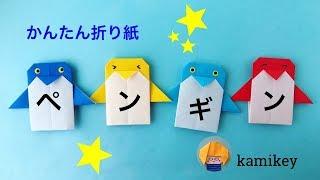 簡単に作れる折り紙のペンギン。お腹部分にメッセージが書けるので、メ...