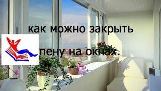 как  красиво закрыть пену на окнах.?