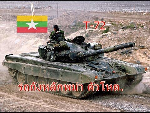 T-72 รถถังหลักกองทัพพม่า สุดโหดกระโดดยิง.
