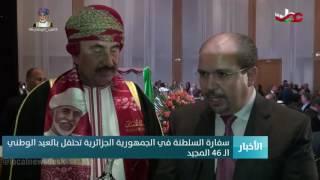 سفارة السلطنة في الجمهورية الجزائرية تحتفل بالعيد الوطني  الـ 46 المجيد
