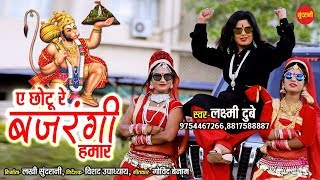 Ye Chhotu Re Bajarangi Hamar Laxmi Dubey 09754467266 Hindi Song Lord Hanuman