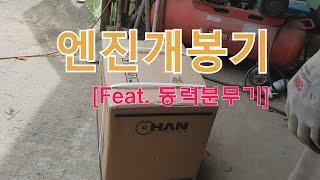 엔진개봉기(Feat. 동력분무기)