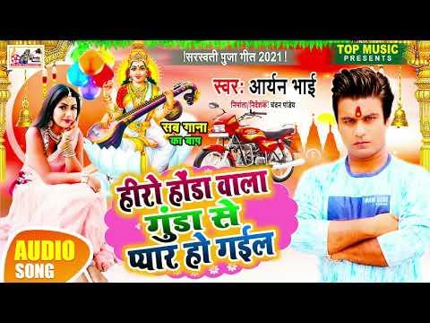 हीरो-होंडा-वाला-गुंडा-से-प्यार-हो-गईल_सरस्वती-पूजा-गीत--2021--#aryan-bhai---gunda-se-pyar-ho-gail