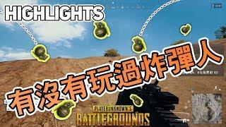 HIGHLIGHTS — 炸彈人身上有多少炸彈?? ?