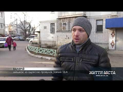 ІРТ Полтава: Мешканці близько 16 будинків в 109-му мікрорайоні Полтави мерзнуть у своїх квартирах