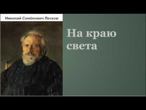Николай Семёнович Лесков.  На краю света.   аудиокнига.