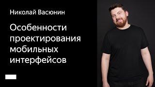 видео Дизайн мобильного приложения