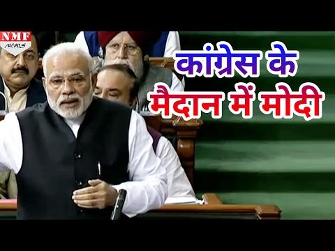 जब Parliament में Congress के मैदान में उतर कर Modi ने किया Cong को चित्त