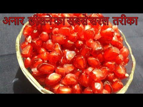 How To Cut Open A Pomegranate (Anar)   Trick To Cut Pomegranate