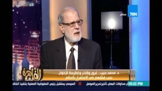 د.محمد حبيب : محمود عزت وخيرت الشاطر هما الي مسيطرين علي قرار جماعة الإخوان  من داخل السجن