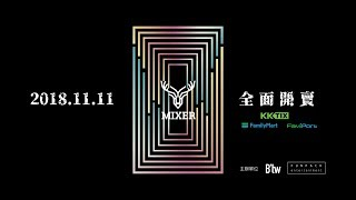 2018 麋先生 Mixer【麋宮】台大體育館演唱會