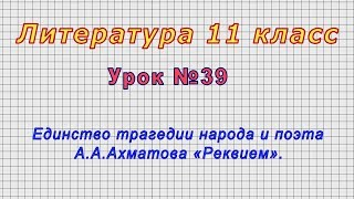 Литература 11 класс (Урок№39 - Единство трагедии народа и поэта А.А.Ахматова «Реквием».)