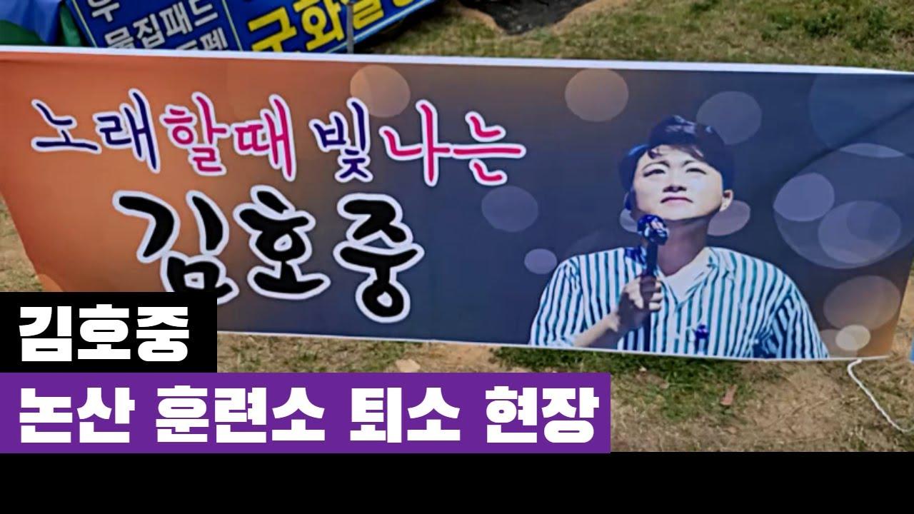 김호중 퇴소식, 아리스 팬들 응원하는 현장을 담다|트로트닷컴