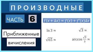 Производные №6 Приближенные вычисления с помощью производной (дифференциала)