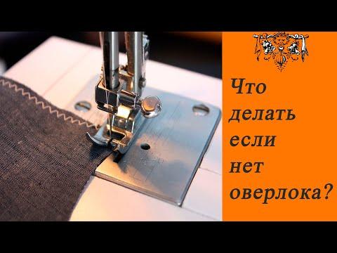 8 способов обработки срезов без оверлока | Шитье для начинающих