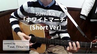(Short cover)sumika「ホワイトマーチ」※TVCM『JR SKISKI2018-19』使用楽曲