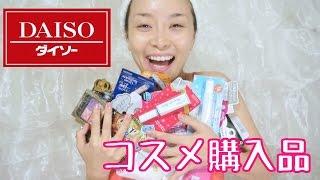 【100円均一】ダイソーのコスメ購入品 - 2015.7.19 SasakiAsahiVlog thumbnail
