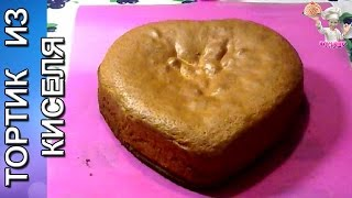 Воздушный торт из киселя! Рецепты из теста. ВКУСНЯШКА
