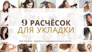 Расчески для объёмной укладки волос Ева Лорман