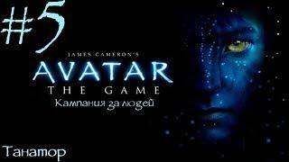 James Cameron's Avatar: The Game - Танатор - 5 серия Кампания за людей