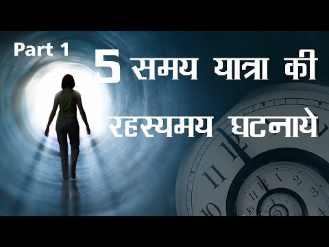 5 Mysterious Time Travel Incidents (Hindi)