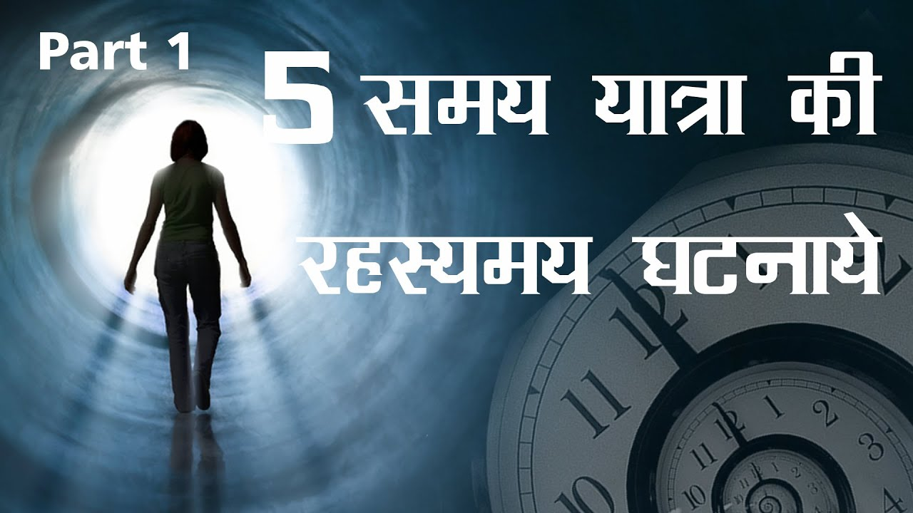 5 Mysterious Time Travel Incidents (Hindi) - YouTube
