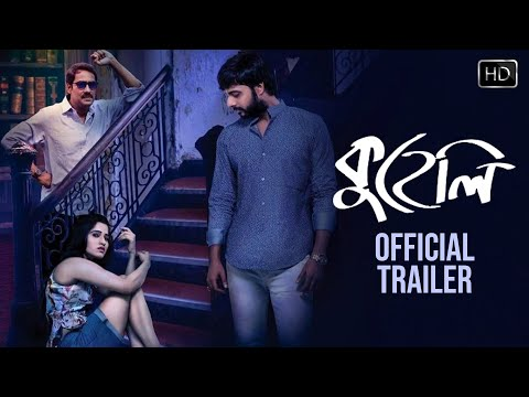 Kuheli Official TRAILER | Bangla Movie 2016 | Indrasish Roy, Pujarini Ghosh, Koushik Sen