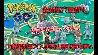 【Pokémon GO】全新巢穴更新?!(了解最新巢穴入手剋制傳說寶可夢備戰?!)