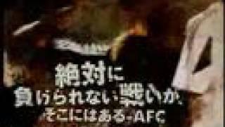 AFCチャンピオンズリーグ決勝 - 浦和悲願のアジア制覇へ thumbnail