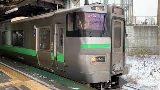 千歳線733系(快速エアポート) 北広島駅発車