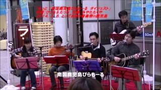 2014.3.8「もっと!南国鹿児島ぴらもーる ダイジェスト」