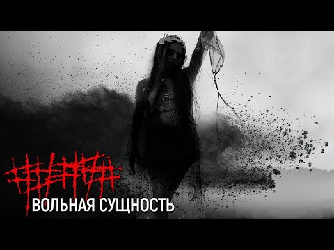 ##### (5diez) - Вольная Cущность (Official Music Video)