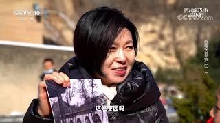 《跟着书本去旅行》 20210401 我要去延安(二)| 课本中国 - YouTube