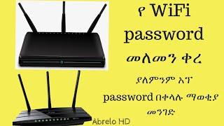 የ WiFi password መለመን ቀረ password  በቀላሉ ያለምን አፕ password ማወቂያ መንግድ በተለይ ከኢትዮጲያ ውጭ ላላችሁ ፡፡