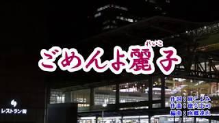 新曲『ごめんよ麗子』増位山太志郎 カラオケ 2019年(令和元年)5月15日発売