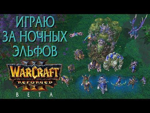Играю в Warcraft 3 Reforged Beta на новом патче за Ночных эльфов! / Новые модели ночных эльфов