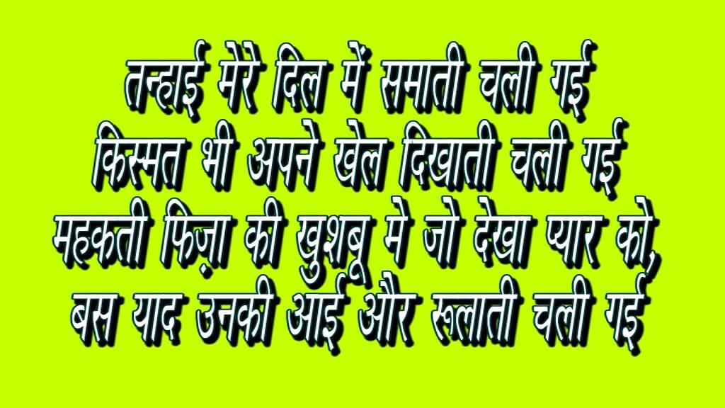 Sher O Shayari Tanhai Mere Dil Me Samati Chali Gayi Best Hindi Sher
