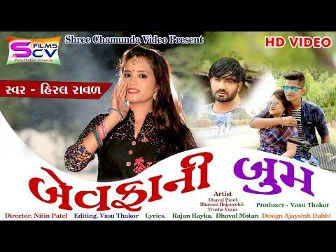 Hiral Raval | Bewafa Ni Boom | New Gujarati Bewafa HD Video Song 2018
