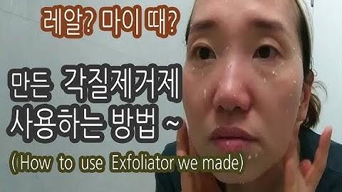 (Eng.Sub.)만든 각질제거제 사용방법(How to use exfoliator we made)