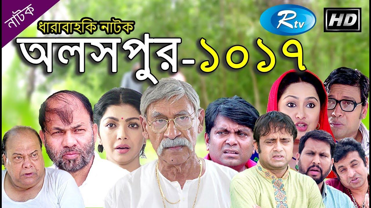 Aloshpur | Episode 1017 | অলসপুর | Fazlur Rahman Babu, Mousumi Hamid | Rtv Drama Serial