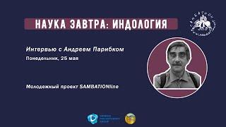 Наука Завтра: Индология. Андрей Парибок.