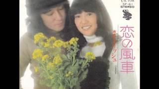 チェリッシュ - 恋の風車