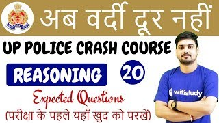 4:00 PM - UP Police 2018 | Reasoning by Hitesh Sir |  Expected Questions