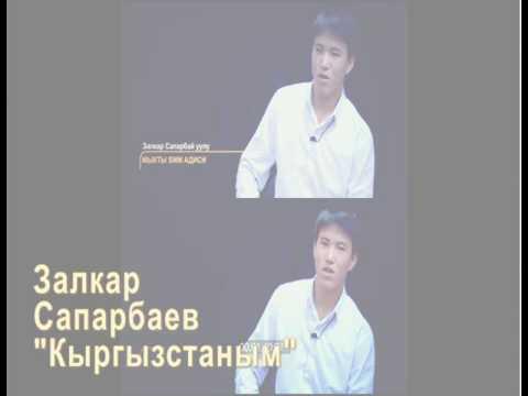 Залкар Сапарбаев