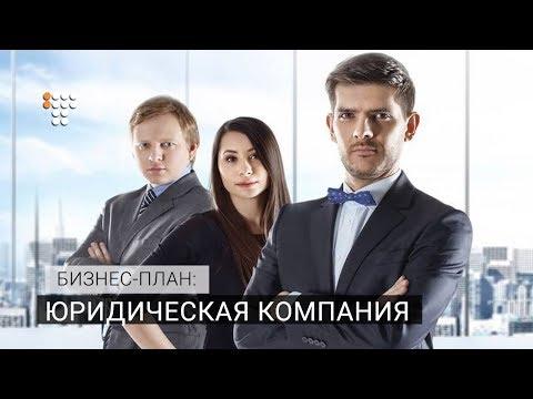 Как работает юридическая компания / Бизнес-план
