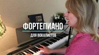 Мини-урок 1. Аккомпанемент для эстрадных и джазовых вокалистов. Курс Юлии Асадуллиной.