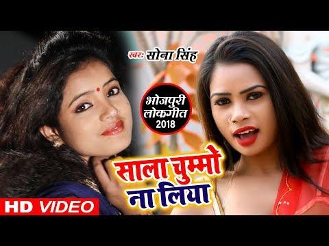 चुम्मो ना लिया साला || Sona Singh का सबसे सुपरहिट गाना || Majanua Express || Bhojpuri Lookgeet 2018