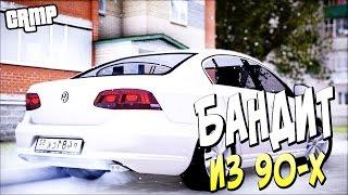Бандит из 90-Х! - CRMP #1 [URM RolePlay]