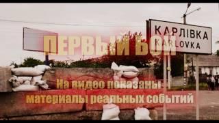 Первый бой - Карловка. 23 мая 2014