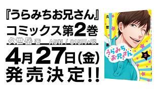 【祝!第2巻発売】うらみちお兄さん(久世 岳:著)【記念PV】